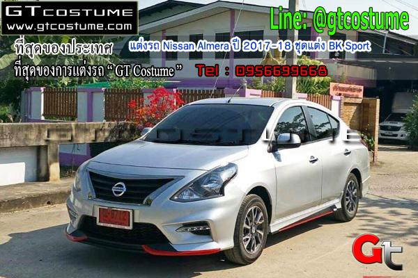 แต่งรถ Nissan Almera ปี 2017-18 ชุดแต่ง BK Sport