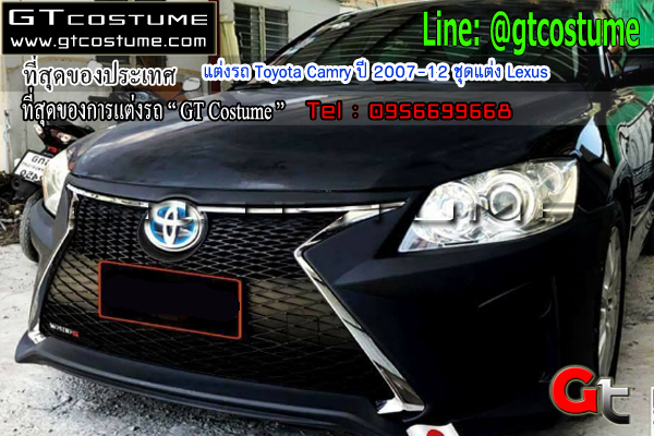 แต่งรถ Toyota Camry ปี 2007-12 ชุดแต่ง Lexus