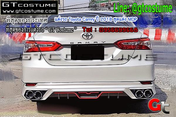 แต่งรถ Toyota Camry ปี 2018 ชุดแต่ง MDP