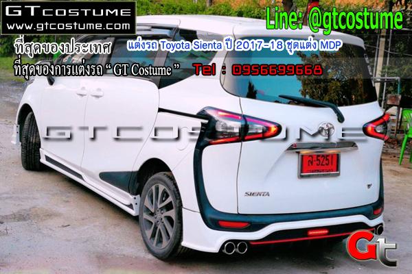 แต่งรถ Toyota Sienta ปี 2017-18 ชุดแต่ง MDP