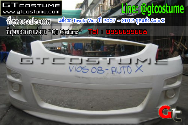 แต่งรถ Toyota Vios ปี 2007 - 2012 ชุดแต่ง Auto X