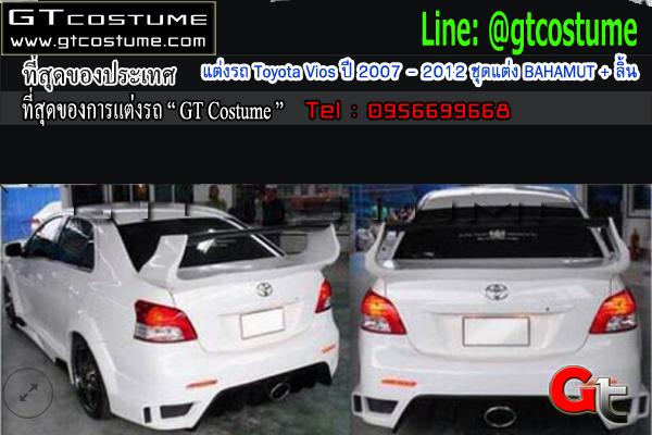 แต่งรถ Toyota Vios ปี 2007 - 2012 ชุดแต่ง Auto