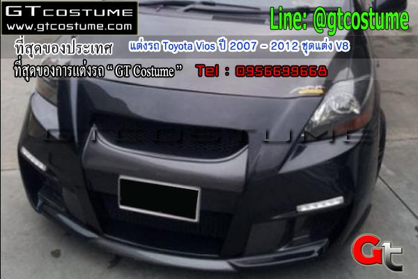 แต่งรถ Toyota Vios ปี 2007 - 2012 ชุดแต่ง V8