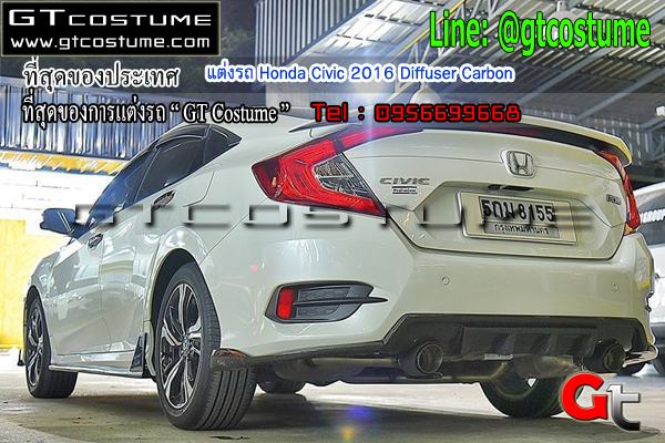 แต่งรถ Honda Civic 2016 Diffuser Carbon