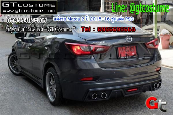 แต่งรถ Mazda 2 4ประตู ปี 2015-16 ชุดแต่ง PSD