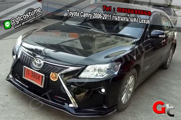 แต่งรถ Toyota Camry ปี 2007-2012 ชุดแต่ง Lexus