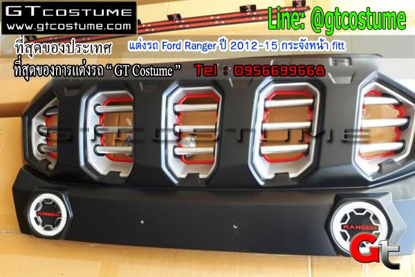 แต่งรถ Ford Ranger ปี 2012-15 กระจังหน้า fitt