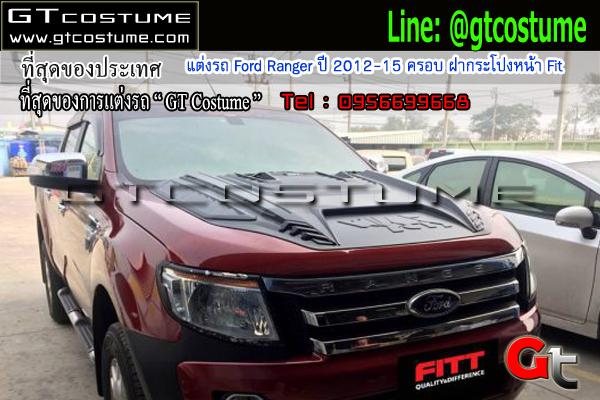 แต่งรถ Ford Ranger ปี 2012-15 ครอบ ฝากระโปงหน้า Fit