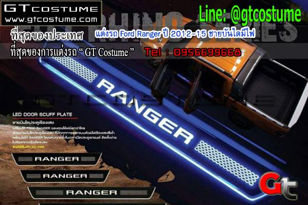 แต่งรถ Ford Ranger ปี 2012-15 ชายบันไดมีไฟ