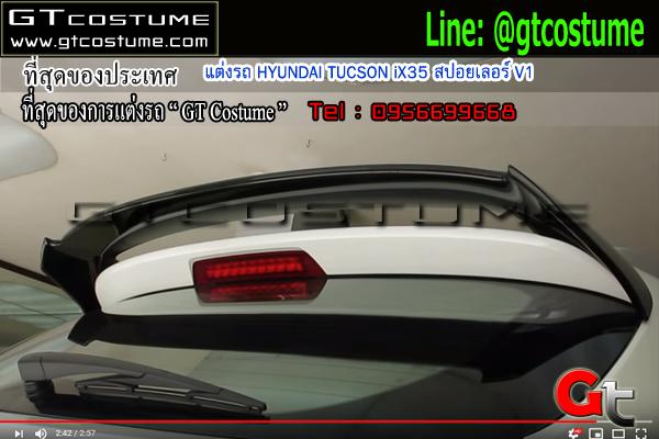 แต่งรถ HYUNDAI TUCSON iX35 สปอยเลอร์ V1