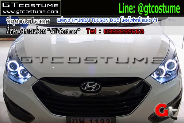 แต่งรถ HYUNDAI TUCSON iX35 โคมไฟหน้าแต่ง V1
