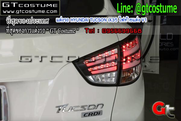 แต่งรถ HYUNDAI TUCSON iX35 ไฟท้ายแต่ง V1