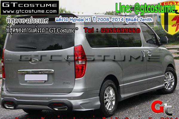 แต่งรถ Hyundai H1 ปี 2008-2014 ชุดแต่ง Zenith