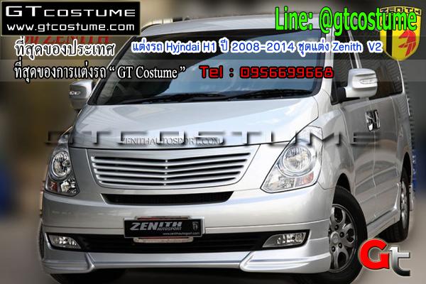 แต่งรถ Hyjndai H1 ปี 2008-2014 ชุดแต่ง Zenith V2