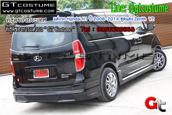 แต่งรถ Hyundai H1 ปี 2008-2014 ชุดแต่ง Zenith V2