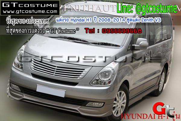 แต่งรถ Hyundai H1 ปี 2008-2014 ชุดแต่ง Zenith V3
