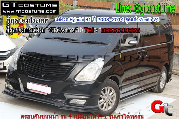 แต่งรถ Hyundai H1 ปี 2008-2014 ชุดแต่ง Zenith V4