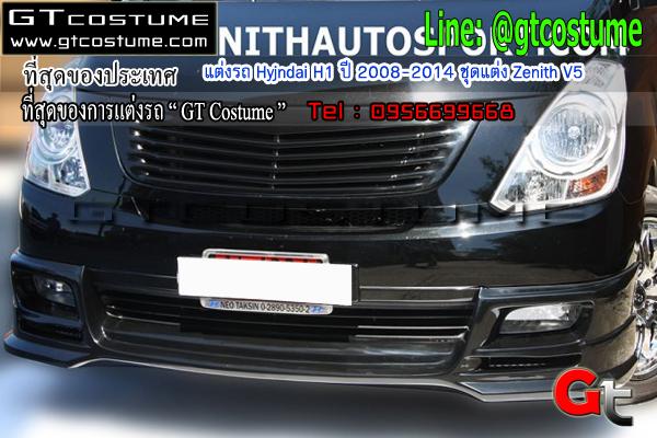 แต่งรถ Hyundai H1 ปี 2008-2014 ชุดแต่ง Zenith V5