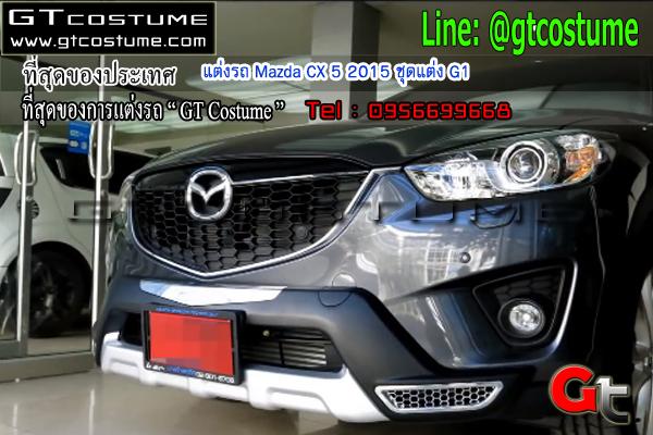 แต่งรถ Mazda CX 5 2015 ชุดแต่ง G1