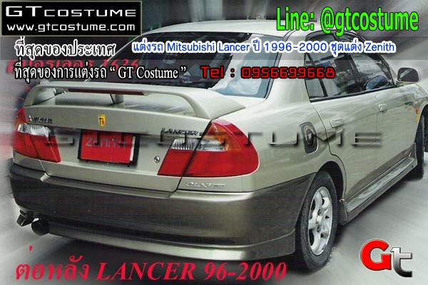 แต่งรถ Mitsubishi Lancer ปี 1996-2000 ชุดแต่ง Zenith