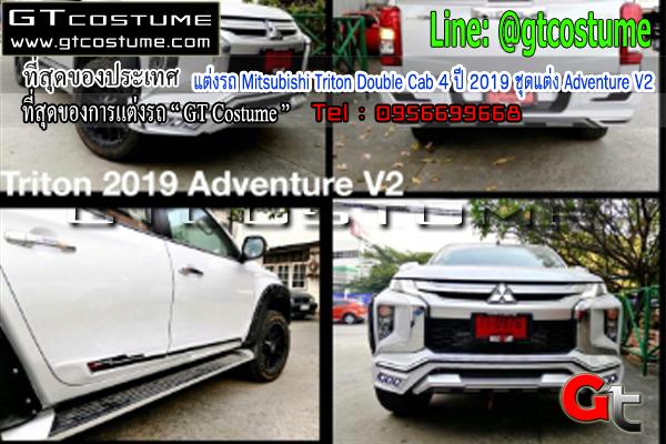 แต่งรถ Mitsubishi Triton Double Cab 4 ปี 2019 ชุดแต่ง Adventure V2