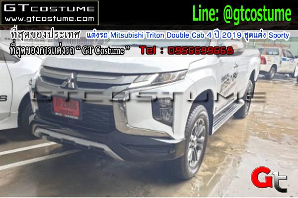 แต่งรถ Mitsubishi Triton Double Cab 4 ชุดแต่ง Sporty