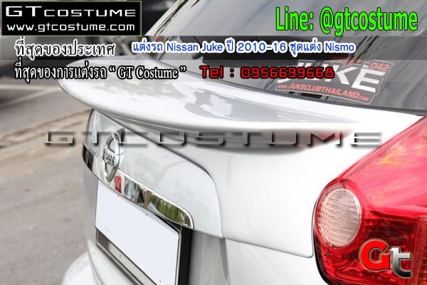 แต่งรถ Nissan Juke ปี 2010-16 คาดเอว Nismo