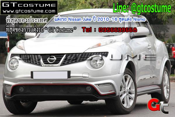 แต่งรถ Nissan Juke ปี 2010-16 ชุดแต่ง Nismo