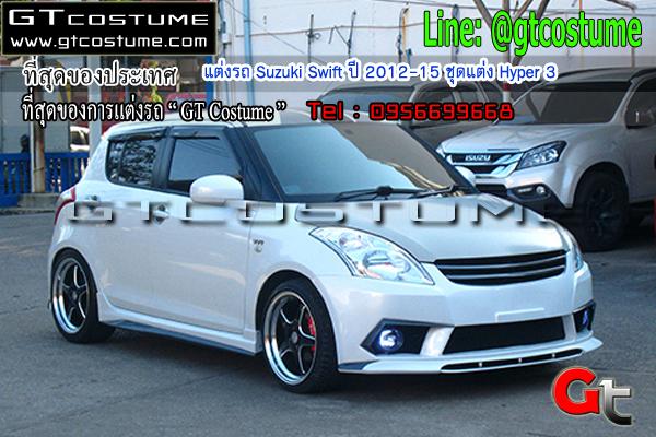 แต่งรถ Suzuki Swift ปี 2012-15 ชุดแต่ง Hyper 3