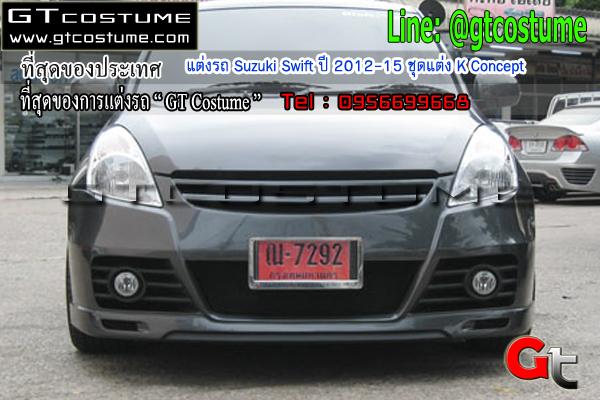 แต่งรถ Suzuki Swift ปี 2012-15 ชุดแต่ง K Concept