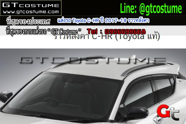 แต่งรถ Toyota C-HR ปี 2017-18 ราวหลังคา