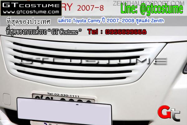 แต่งรถ Toyota Camry ปี 2007-2008 ชุดแต่ง Zenith