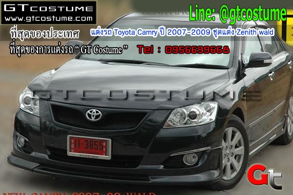 แต่งรถ Toyota Camry ปี 2007-2009 ชุดแต่ง Zenith wald