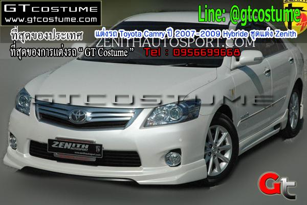 แต่งรถ Toyota Camry ปี 2007-2009 Hybride ชุดแต่ง Zenith