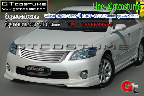 แต่งรถ Toyota Camry ปี 2007-2012 hybride ชุดแต่ง Zenith