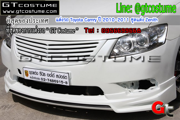 แต่งรถ Toyota Camry ปี 2010-2011 ชุดแต่ง Zenith