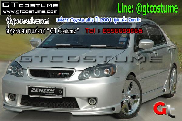 แต่งรถ Toyota altis ปี 2001 ชุดแต่ง Zenith