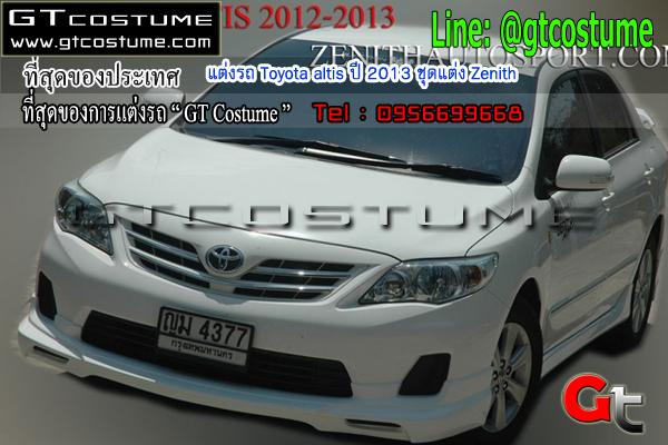 แต่งรถ Toyota altis ปี 2013 ชุดแต่ง Zenith