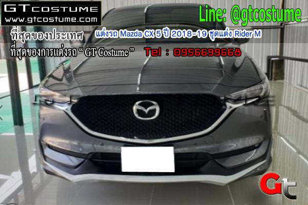 แต่งรถ Mazda CX 5 ปี 2018-19 ชุดแต่ง Rider M
