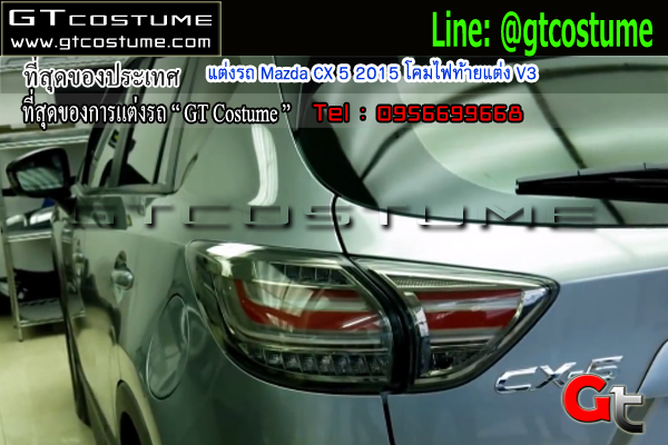 แต่งรถ Mazda CX 5 2015 โคมไฟท้ายแต่ง V3