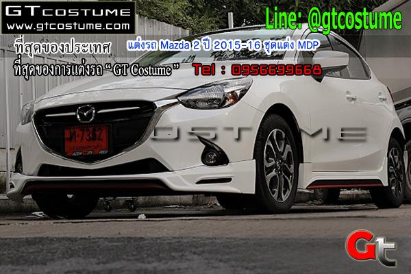 แต่งรถ Mazda 2 ปี 2015-16 ชุดแต่ง MDP