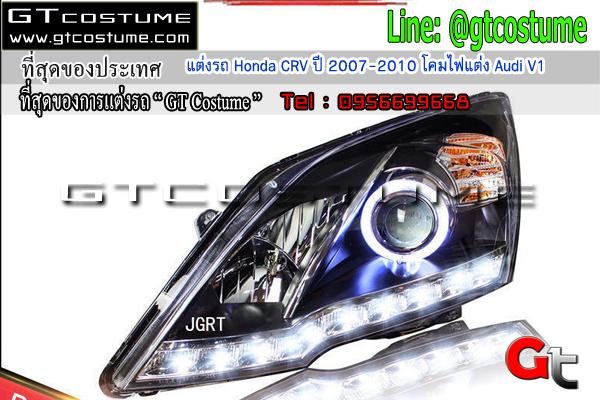 แต่งรถ Honda CRV ปี 2007-2010 โคมไฟแต่ง Audi V1