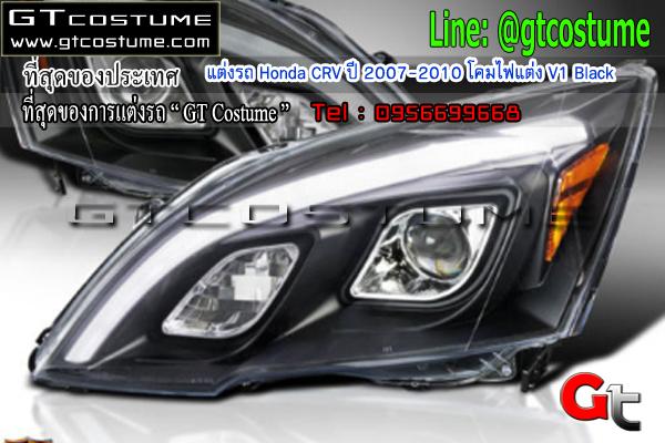 แต่งรถ Honda CRV ปี 2007-2010 โคมไฟแต่ง V1 Black