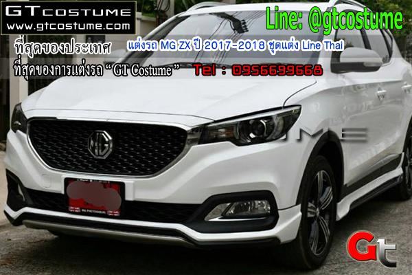 แต่งรถ MG ZX ปี 2017-2018 ชุดแต่ง Line Thai