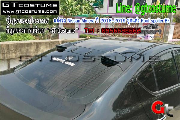 แต่งรถ Nissan Almera ปี 2018-2019 ชุดแต่ง Roof spoiler Bk