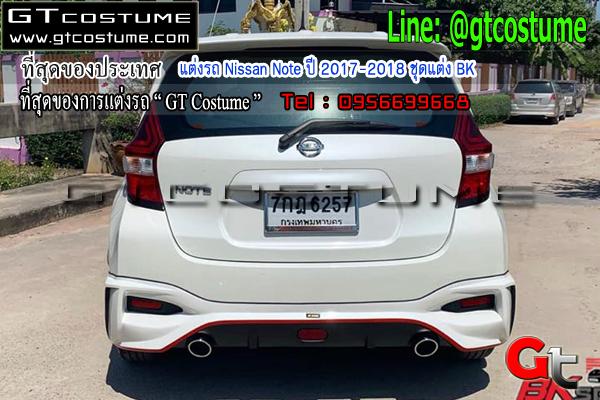 แต่งรถ Nissan Note ปี 2017-2018 ชุดแต่ง BK