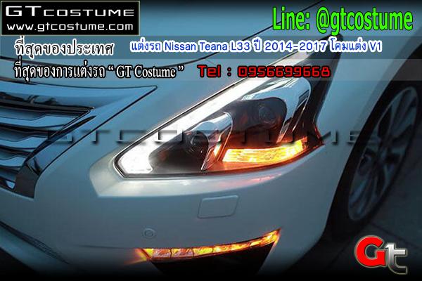 แต่งรถ Nissan Teana L33 ปี 2014-2017 โคมแต่ง V1