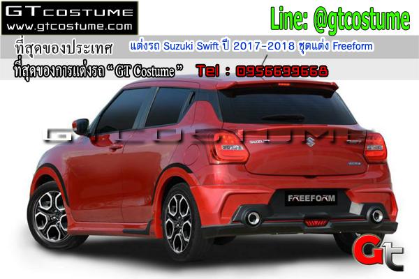 แต่งรถ Suzuki Swift ปี 2017-2018 ชุดแต่ง Freeform
