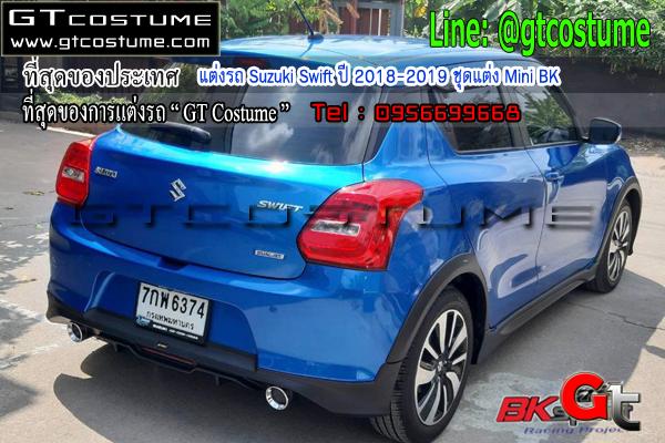 แต่งรถ Suzuki Swift ปี 2018-2019 ชุดแต่ง Mini BK