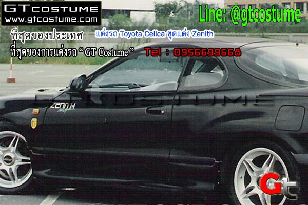 แต่งรถ Toyota Celica ชุดแต่ง Zenith